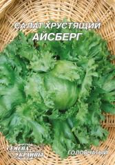 Семена салата Айсберг Хрустящего Семена Украины 10г