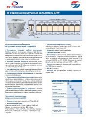 Air condensers, coolers GUNTNER