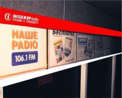 Реклама в маршрутных такси Одессы на стационарных