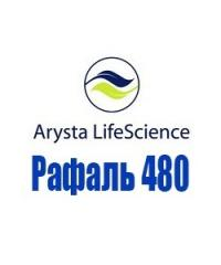 Гербицид Рафаль 480 (Arysta Life Science)
