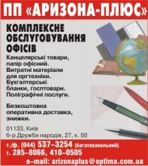 Paper office with watermarks protection A4,80g/m2,500listov With DELIVERY