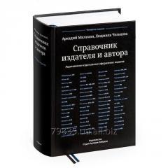 Книга Аркадия Мильчина и Людмилы Чельцова
