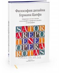 """Книга Германа Цапфа """"Философия дизайна"""