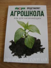 Книга Агрошкола
