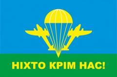 Флаг ВДВ Украины (124 см х 79 см) FVD027