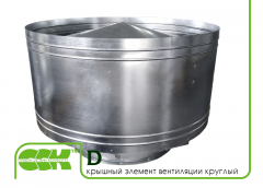 Крышный элемент круглый D-200 ZS
