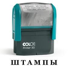 Изготовление штампов