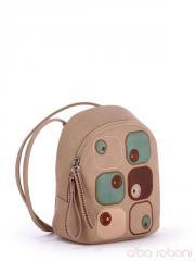 Мини-рюкзак 170132 бежевый