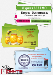 Business cards on a melovka color 96 pieces