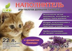 Наполнитель для кошачьего туалета с ароматом