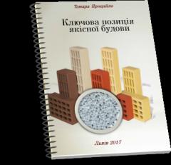 Книга. Ключова позиція якісної будови.