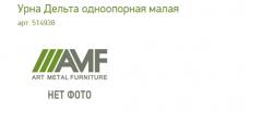 Урна Дельта одноопорная малая арт. 514938