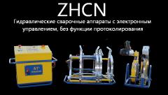 Гидравлический сварочный аппарат NOWATECH ZHCN