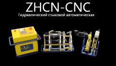 Автоматизированные  сварочные аппараты NOWATECH ZHCN-CNC