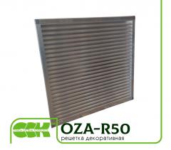 Решетка декоративная OZA-R50