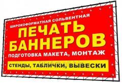 Рекламные баннера и широкоформатная печать в Херсоне