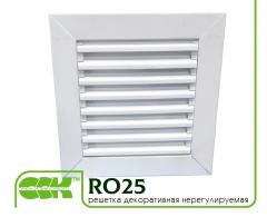 Решетка декоративная нерегулируемая RO25, RO50