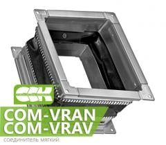 Соединитель мягкий COM-VRAN / COM-VRAV