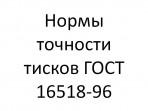 Нормы точности тисков ГОСТ 16518-96, арт. 13331