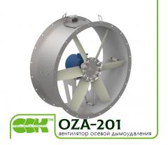 Вентилятор осевой OZA 201