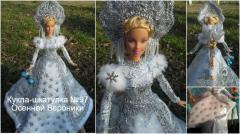 Doll casket Snow Maiden