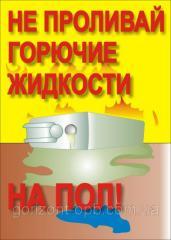 Плакат Не проливай горючие жидкости на пол