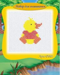 Sets for cross stitching children's