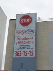 Рекламные виниловые банеры