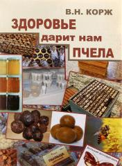 Здоровье дарит нам пчела. Корж В.Н. 2014. –...
