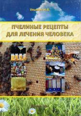 Пчелиные рецепты для лечения человека. Ульянич Н.В. 2016 – 251с.