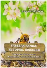 Ульевая рамка. Соломко В.А. 2014-67 с.