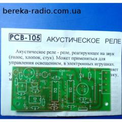 Acoustic PCB-105 relay
