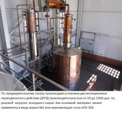 Distillation device of periodic action of DUPD
