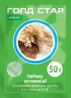 Гербицид Голд Стар (Гранстар про 75), Укравит; трибенурон-метил 750 г/кг, пшеница, ячмень, подсолнечник