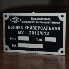 Шильды металлические алюминиевые (Изготовление 1