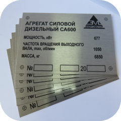LABELS, SHILDA, THE PLATE METAL FOR THE EQUIPMENT