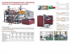 Линии для производства упаковочных пленок