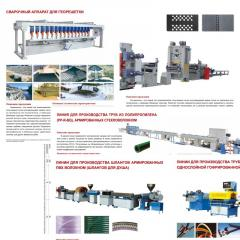 Линии по производству пластиковых труб