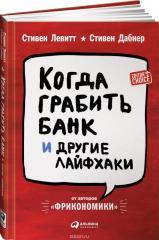 Книга Когда грабить банк и другие лайфхаки