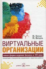 Книга Виртуальные организации: новые формы ведения бизнеса в XXI веке