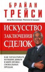 Книга Искусство заключения сделок