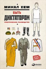 Книга Быть диктатором: Практическое руководство
