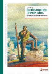 Книга Возвращение примитива: Антииндустриальная революция