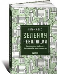 Книга Зеленая революция. Экономический рост без ущерба для экологии