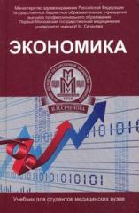 Книга Экономика