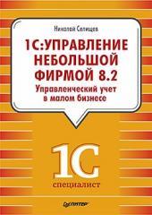 Книга 1С: Управление небольшой фирмой 8.2. Управленческий учет в малом бизнесе