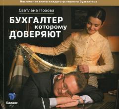 Книга Бухгалтер которому доверяют