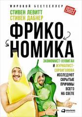 Книга Фрикономика: Экономист-хулиган и журналист-сорвиголова исследуют скрытые причины всего на свете