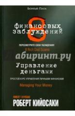 Книга 8 финансовых заблуждений. Управление деньгами 8 Rich Dad Scams- Managing Your Money