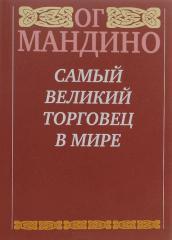Книга Самый великий торговец в мире